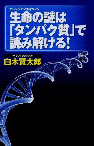 生命の謎は「タンパク質」で読み解ける!(ナレッジエンタ読本25) (ナレッジエンタ読本 25)