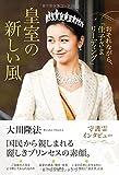 皇室の新しい風 おそれながら、「佳子さまリーディング」 (OR books)