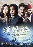 海難1890 [DVD] ランキングお取り寄せ