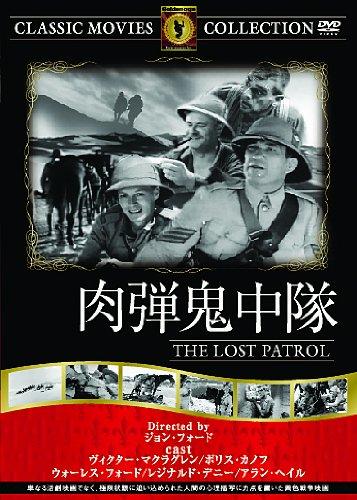 肉弾鬼中隊 [DVD]