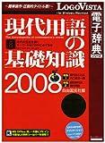 現代用語の基礎知識2008