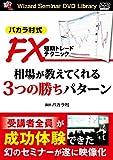 バカラ村式 FX短期トレードテクニック 相場が教えてくれる3つの勝ちパターン (<DVD>)
