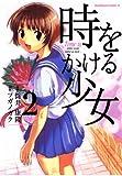 時をかける少女(2)<時をかける少女> (角川コミックス・エース)