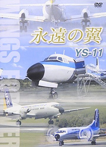 永遠の翼 YS-11 WINGS FOREVER [DVD]