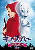 キャスパー マジカル・ウェンディ [DVD]