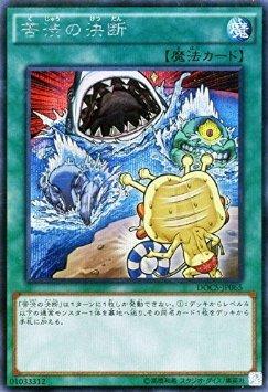 遊戯王 DOCS-JP065-SE 《苦渋の決断》 Secret