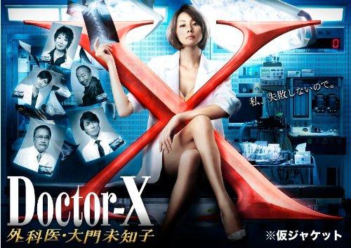 Doctor-X ~外科医・大門未知子~ 2 DVD-BOX