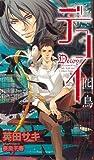 デコイ 囮鳥 (SHY NOVELS 207)