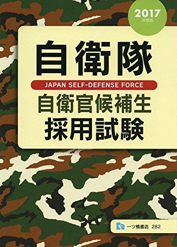 自衛隊自衛官候補生採用試験