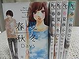 春夏秋冬Days コミック 全5巻完結セット (Be・Loveコミックス)