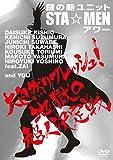 謎の新ユニットSTA☆MENアワー 大自然リフレッシュ!地獄の超人決定戦(真装版) [DVD]