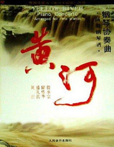 黄河钢琴协奏曲 两架钢琴谱