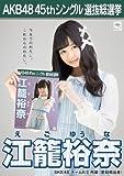 【江籠裕奈】 公式生写真 AKB48 翼はいらない 劇場盤特典
