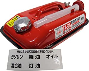 Meltec ( メルテック ) ガソリン携行缶G 5L FX-505