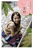 いとうあいこのふんわり京都 (商品イメージ)