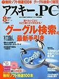 ASCII.PC (アスキードットピーシー) 2011年 08月号 [雑誌]
