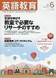 英語教育 2016年 06 月号 [雑誌]
