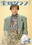 宝塚グラフ 1991年2月号