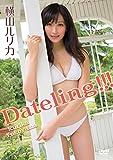 横山ルリカ/Dateling!!! [DVD]