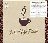 部屋カフェ#1 SCHOOL DAYS FRAVOR