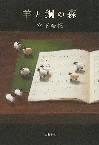 羊と鋼の森 (文春e-book)[Kindle版]