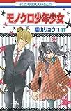 モノクロ少年少女 11 (花とゆめコミックス)