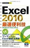 今すぐ使えるかんたんmini Excel2010厳選便利技