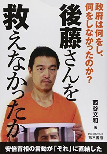 後藤さんを救えなかったか—政府は何をし、何をしなかったのか?