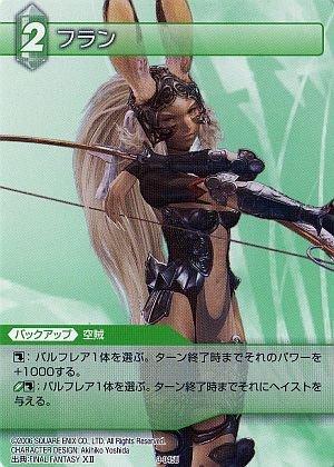 ファイナルファンタジー FF-TCG フラン 3-045U [おもちゃ&ホビー]