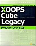 XOOPS Cube Legacy デベロッパーズ・バイブル   (ソフトバンククリエイティブ)
