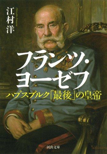 フランツ・ヨーゼフ: ハプスブルク「最後」の皇帝 (河出文庫)