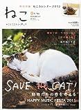 ねこ 2011年 11月号 Vol.80