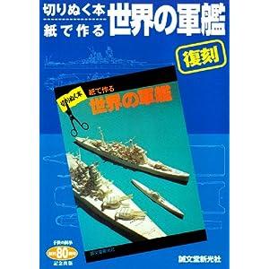 復刻 切りぬく本、紙で作る世界の軍艦