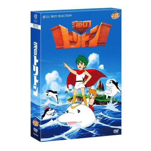 海のトリトン コンプリートBOX [DVD]