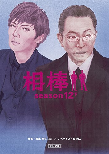 相棒 season12 下 (朝日文庫)
