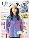 リンネル 2013年 08月号 [雑誌]