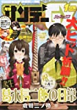 月刊 サンデー GX (ジェネックス) 2013年 01月号 [雑誌]