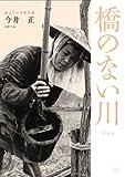 独立プロ名画特選 橋のない川[DVD]