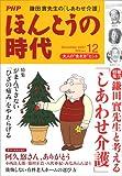 PHP ほんとうの時代 2007年 12月号 [雑誌]