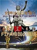 FIFA  帝国の崩壊  女神は悦楽を裁く: 2018 ロシア大会 カタール大会の行方