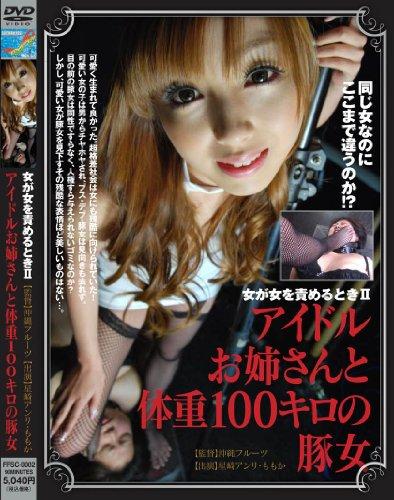 女が女を責めるときIIアイドルお姉さんと体重100キロの豚女(FFSC-0002) [DVD]