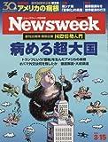 Newsweek (ニューズウィーク日本版) 2016年 3/15 号 [創刊30周年 特別企画 国際情勢入門 病める超大国]