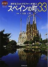 地球の歩き方フォトブック 旅するフォトグラファーが選ぶスペインの町33 (地球の歩き方 フォトブック)