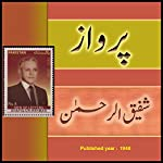 Parwaaz [Flight]: Shaitaan Ki Khala and Chay | Shafiq Ur Rahman