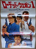 劇場用映画ポスター(B2サイズ) ローデッド・ウェポン1(1993作品) 監督: ジーン・クインターノ  脚本: ドン・ホリー ほか 出演:エミリオ・エステベス