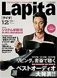 Lapita (ラピタ) 2008年 12月号 [雑誌]