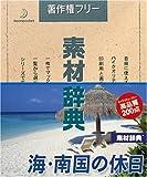 素材辞典 Vol.111 海・南国の休日編