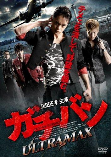 ガチバン ULTRA MAX [DVD]