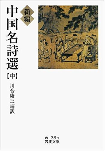 新編 中国名詩選(中) (岩波文庫)