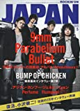 ROCKIN' ON JAPAN 2010年 05月号